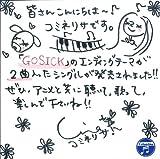 TVアニメ「GOSICK-ゴシック-」エンディング・テーマ「Resuscitated Hope/unity」 画像