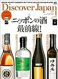 Discover Japan 2018年1月号 Vol.75[雑誌]