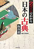 2ページでわかる日本の古典傑作選