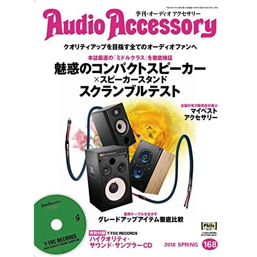 AudioAccessory(オーディオアクセサリー) 168号