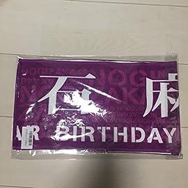 乃木坂46 個別マフラータオル 真夏の全国ツアー2018&6th YEAR BIRTHDAY LIVE 白石麻衣
