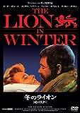 冬のライオン 《IVC 25th ベストバリューコレクション》 [DVD]