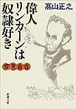 変見自在 偉人リンカーンは奴隷好き(新潮文庫)