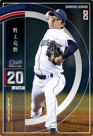 オーナーズリーグ23 OL23 スター ST 野上亮磨 西武ライオンズ