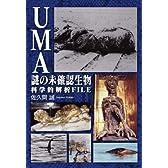 UMA謎の未確認生物科学的解析FILE (ブレインナビブックス)
