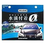 カーメイト 洗車用品 ガラスコーティング ゼロワイパー エクスクリア フロント用 フルセット C86 撥水剤