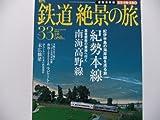 週刊 鉄道 絶景の旅 No.33 紀勢本線 南海高野線