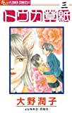 トウカ草紙(3) (フラワーコミックスα)