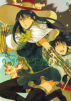 [水薙竜]のウィッチクラフトワークス(3) (アフタヌーンコミックス)