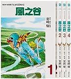 盒裝 風之谷 1-4 全4冊 Boxed Set (Film Comics)