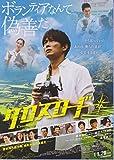 映画チラシ 「クロスロード」 黒木啓司(EXILE)