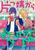コミックス / カキネ のシリーズ情報を見る