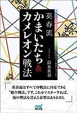英春流 かまいたち&カメレオン戦法 (マイナビ将棋BOOKS)