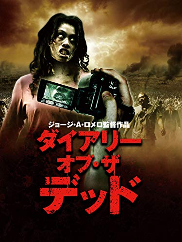ダイアリー・オブ・ザ・デッド(字幕版)