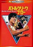 バトルクリーク・ブロー デジタル・リマスター版 [DVD]