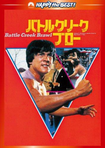 バトルクリーク・ブロー デジタル・リマスター版 [DVD] / ジャッキー・チェン (出演)