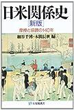 新版 日米関係史―摩擦と協調の140年 (有斐閣選書)