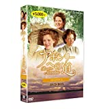 アボンリーへの道 SEASON 6[DVD]