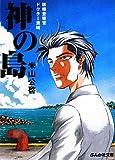 神の島―医療査察官ドクター貴崎 (ぶんか社文庫)