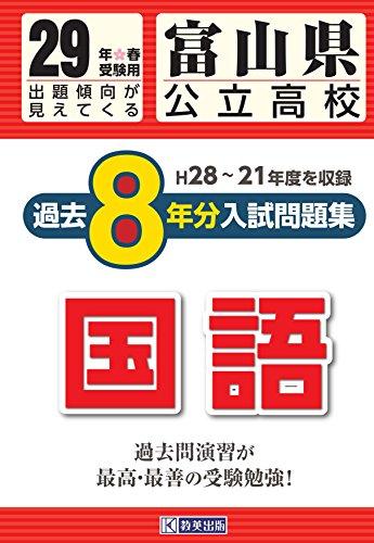富山県公立高校過去8ヶ年分(H28―21年度収録)入試問題集国語平成29年春受験用 (公立高校8ヶ年過去問)