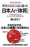 欧米人とはこんなに違った 日本人の「体質」 科学的事実が教える正しいがん・生活習慣病予防 (ブルーバックス) 画像