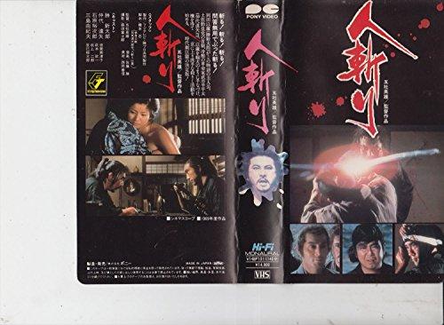 人斬り [VHS] -
