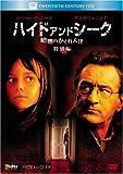 ハイド・アンド・シーク/暗闇のかくれんぼ (特別編) (ベストヒット・セレクション) [DVD]