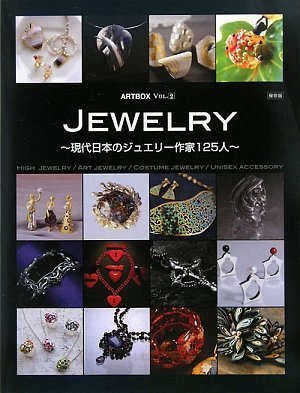 JEWELRY (ART BOX vol.2)