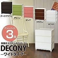 DECONY デコニー チェスト ワイド 3段 DCNW-3 WH・ホワイト