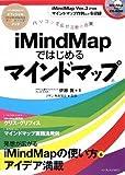 パソコンで広がる思考の翼 iMindMapではじめるマインドマップ(CD-ROM付)