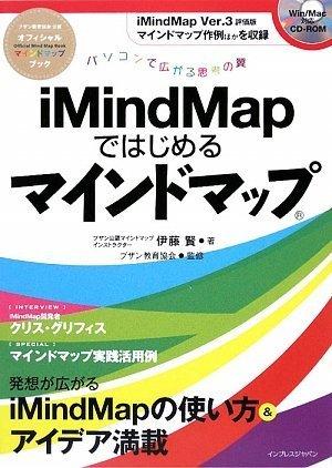 パソコンで広がる思考の翼 iMindMapではじめるマインドマップ(CD-ROM付)の詳細を見る