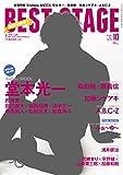 BEST STAGE(ベストステージ) 2017年 10 月号 [雑誌]