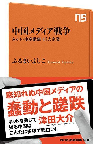 中国メディア戦争―ネット・中産階級・巨大企業 (NHK出版新書 488)