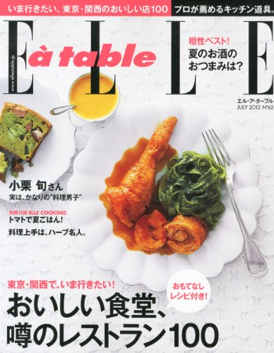 Elle a table (エル・ア・ターブル) 2012年 07月号 [雑誌]