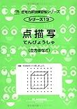 点描写—立方体など (サイパー思考力算数練習帳シリーズ)
