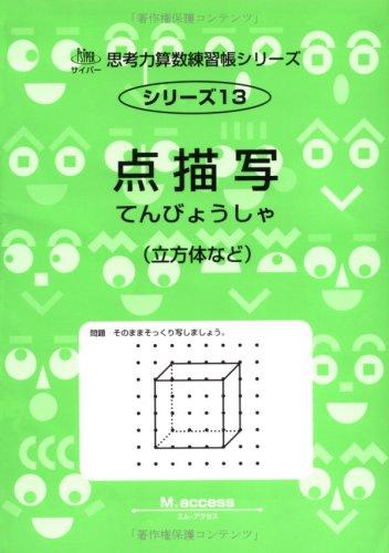 点描写―立方体など (サイパー思考力算数練習帳シリーズ)の詳細を見る