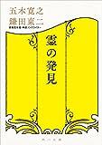 霊の発見<発見> (角川文庫)