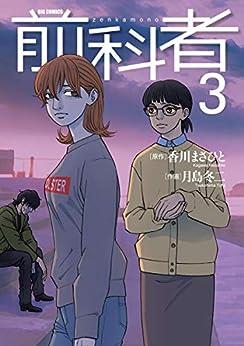[香川まさひと, 月島冬二]の前科者(3) (ビッグコミックス)