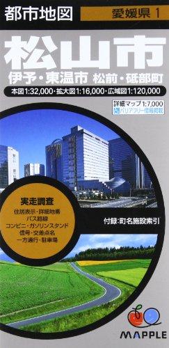 都市地図 愛媛県 松山市 伊予・東温市 松前・砥部町 (地図   マップル)