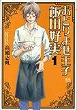 おとりよせ王子飯田好実 1 (ゼノンコミックス)