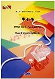 ピアノピースPP719 キセキ / GReeeeN (ピアノソロ・ピアノ&ヴォーカル) (FAIRY PIANO PIECE)