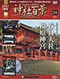 神社百景DVDコレクション 24号 (春日大社・橿原神宮) [分冊百科] (DVD付)