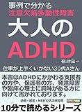 大人のADHD。事例で分かる注意欠陥多動性障害。仕事が上手くいかない30代Aさん。10分で読めるシリーズ