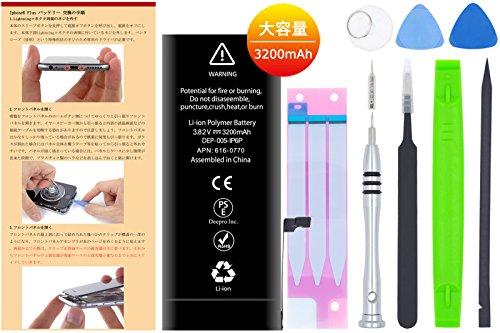 Deepro iPhone6 plus バッテリー 交換 キット 大容量 PSE準拠 3200mAh 取付マニュアル付 (iphone6Plus 大容量)