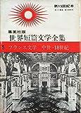 世界短篇文学全集〈第5〉フランス文学 中世・18世紀 (1963年)