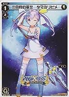 WIXOSS-ウィクロス SP33-003 三日月の巫女 タマヨリヒメ