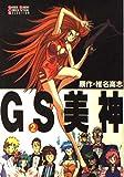 GS美神 2 (少年サンデーコミックス ビジュアルセレクション)