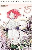 真昼のポルボロン 分冊版(15) (BE・LOVEコミックス)