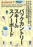 バックカントリースキー&スノーボード (ヤマケイ・テクニカルブック 登山技術全書)
