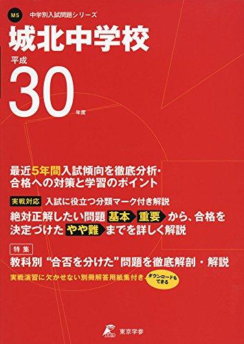 城北中学校 H30年度用 過去5年分収録 (中学別入試問題シリーズM5)